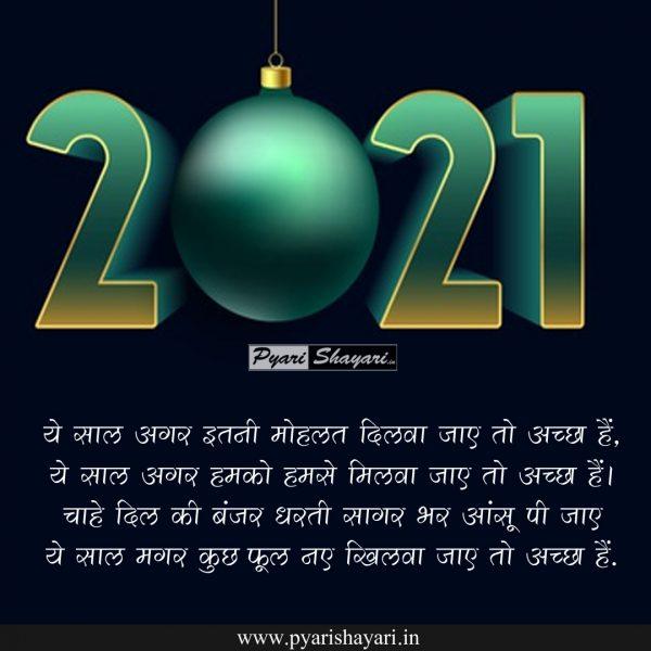 नववर्ष की हार्दिक शुभकामनाएं