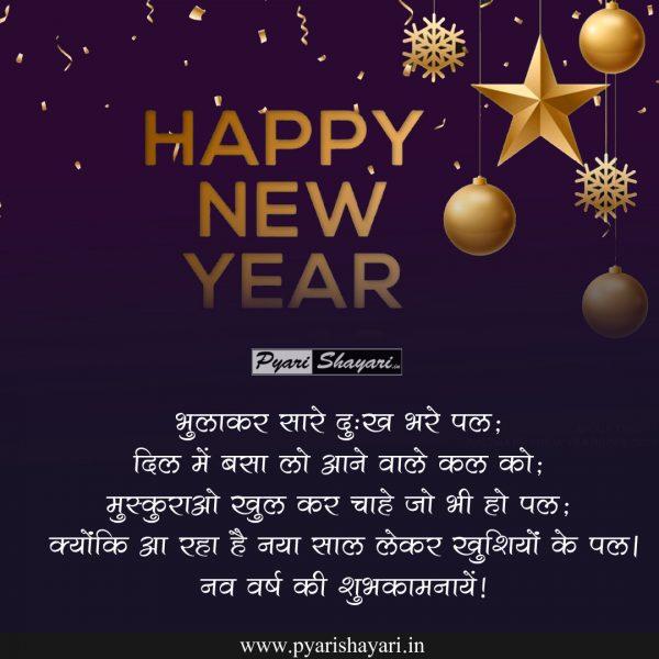 shubhkamnaye in hindi