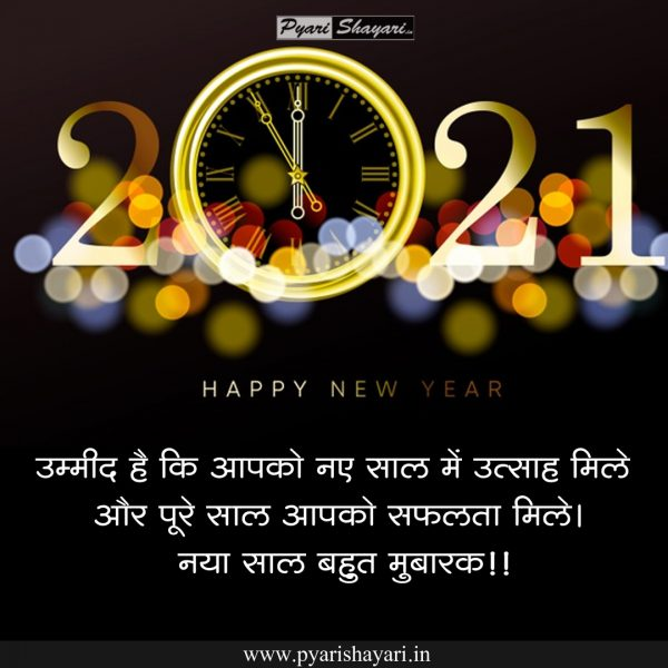 new year message in hindi