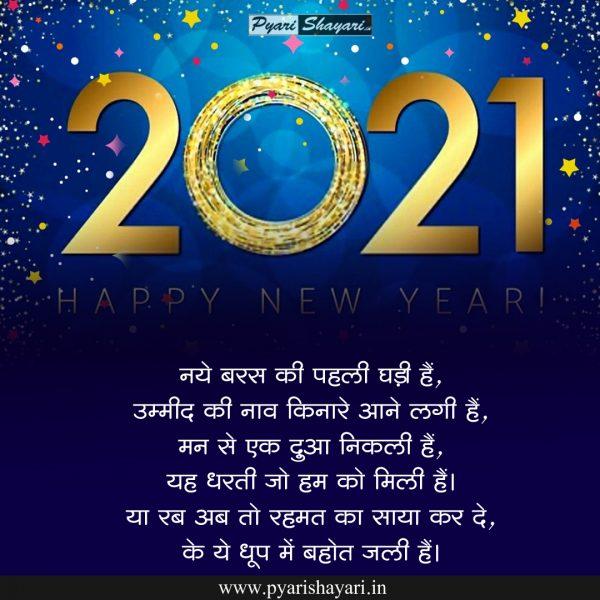 happy-new-year-2021-hindi-21