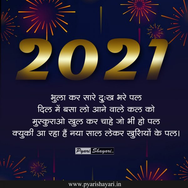 happy-new-year-2021-hindi-22