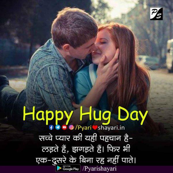 hug-day-hindi-messages-10