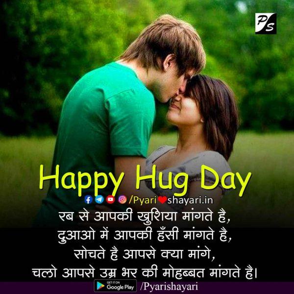 hug pics with hindi quotes