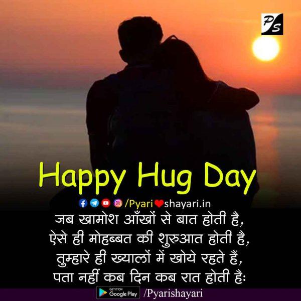 hug-day-hindi-messages-16