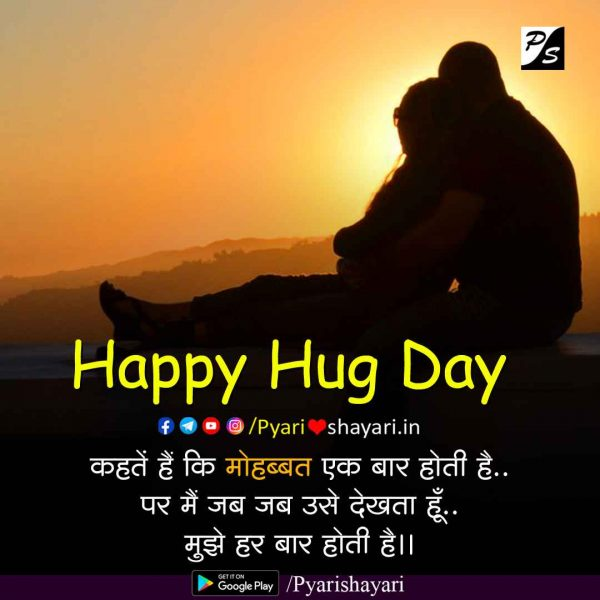 hug-day-hindi-messages-17