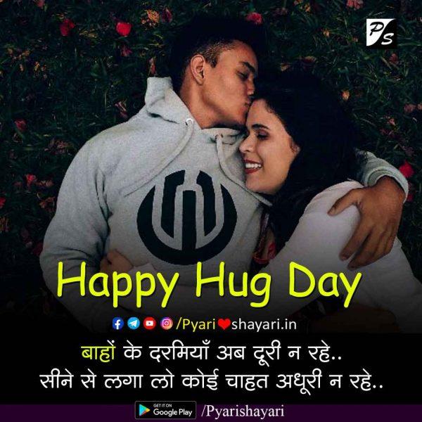 hug day 2021 hindi shayari