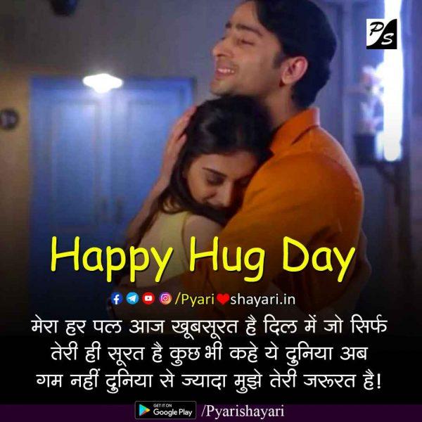 tight hug images
