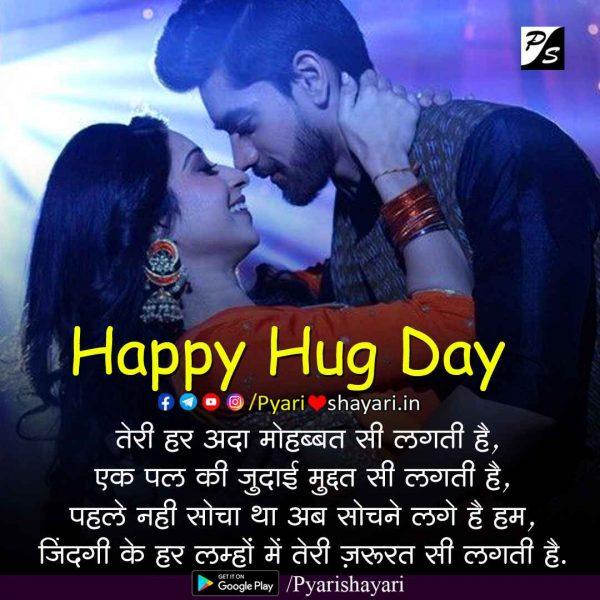 hug-day-hindi-messages-21