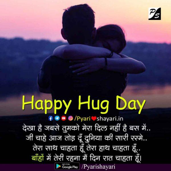 hug images hindi