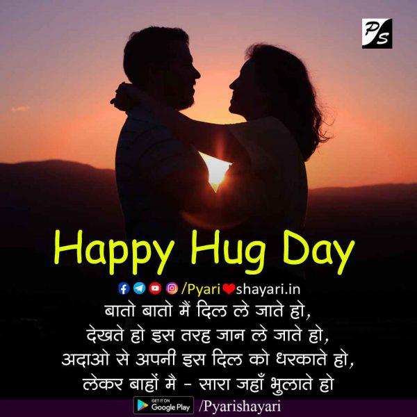 hug day hindi quotes