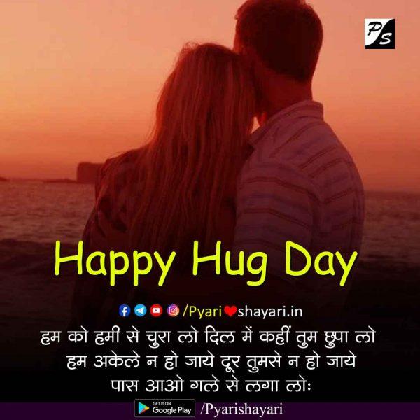 hug-day-hindi-messages-5