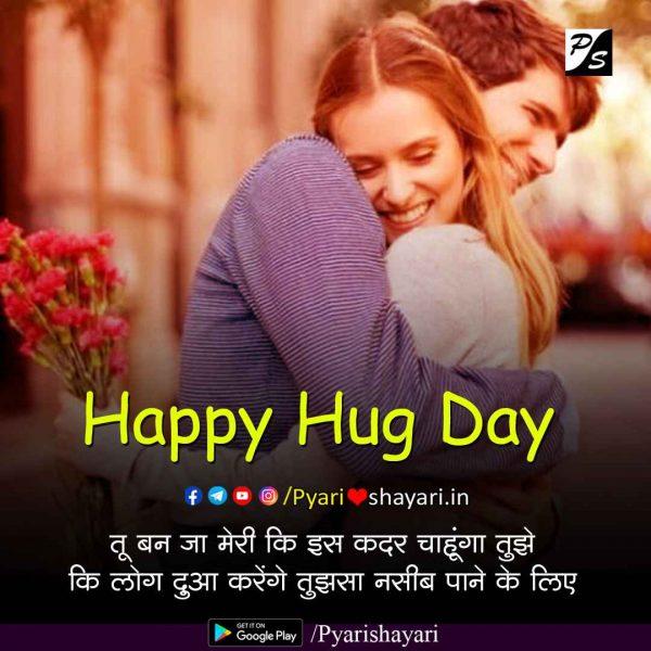 hug day quotes hindi