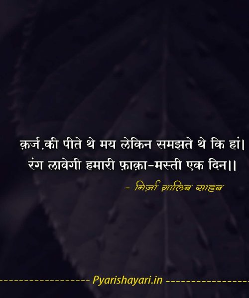 mirza ghalib love shayari in hindi