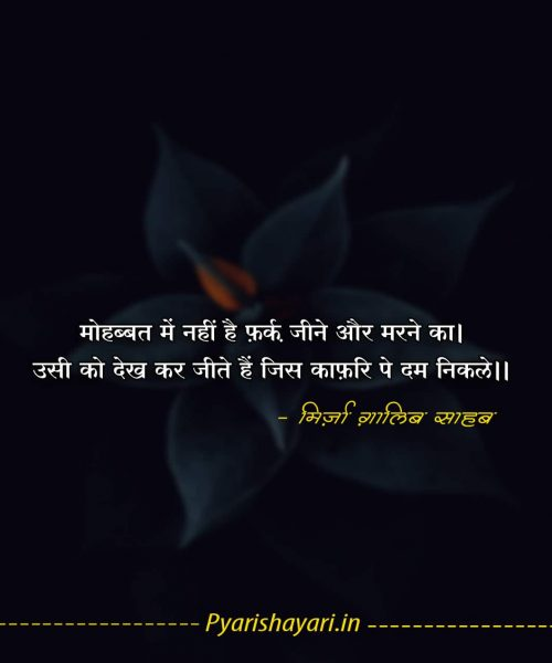 ghalib shayari in hindi on love