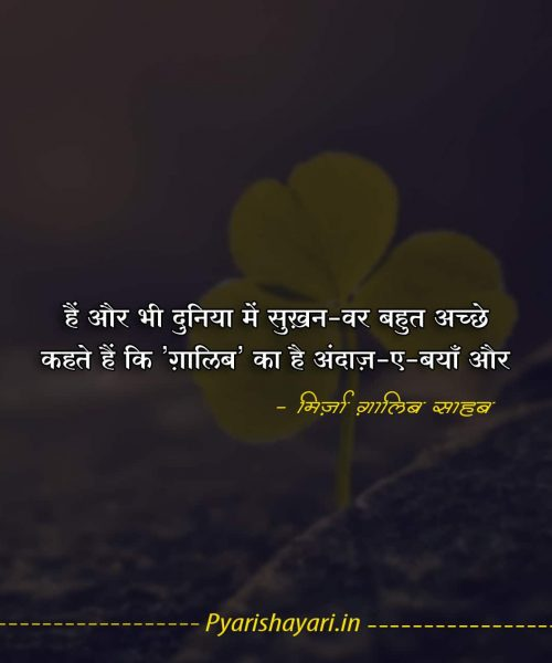 ghalib sad shayari on love