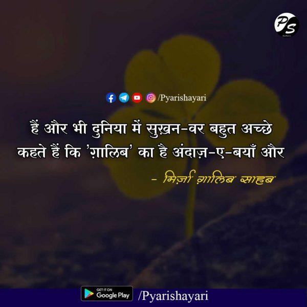 mirza ghalib shayari collection in hindi