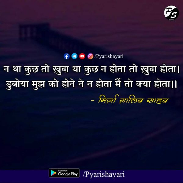 mirza ghalib sad shayari in hindi