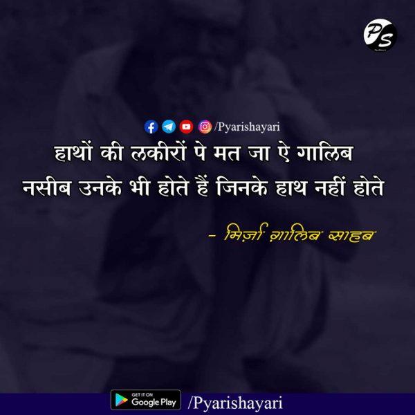 mirza ghalib shayari in hindi language