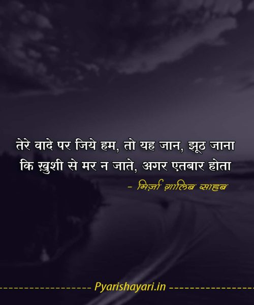 mirza ghalib shayari in hindi on love