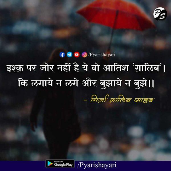 shayari ghalib hindi