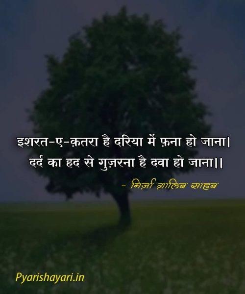 inspirational shayari in urdu