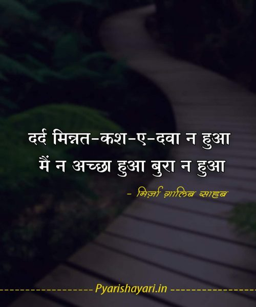 mirza ghalib romantic shayari in hindi