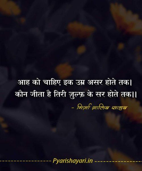 mirza ghalib shayari in urdu