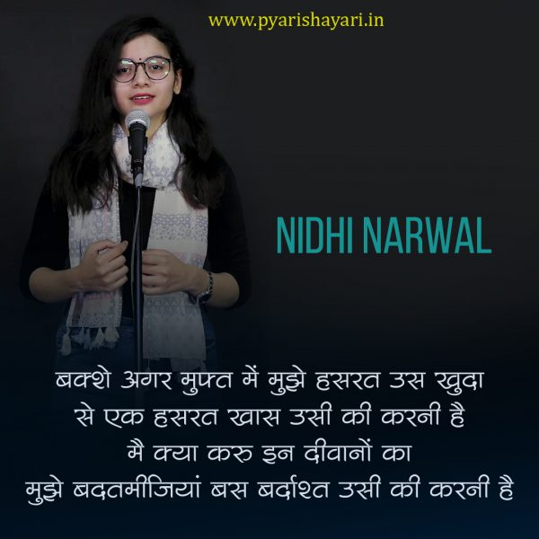 nidhi narwal shayari staus