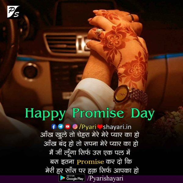 happy promise day image download
