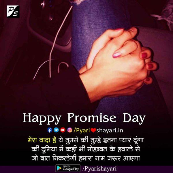 Happy Promise Da Hindi