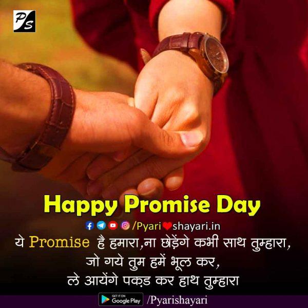 happy promise day pics