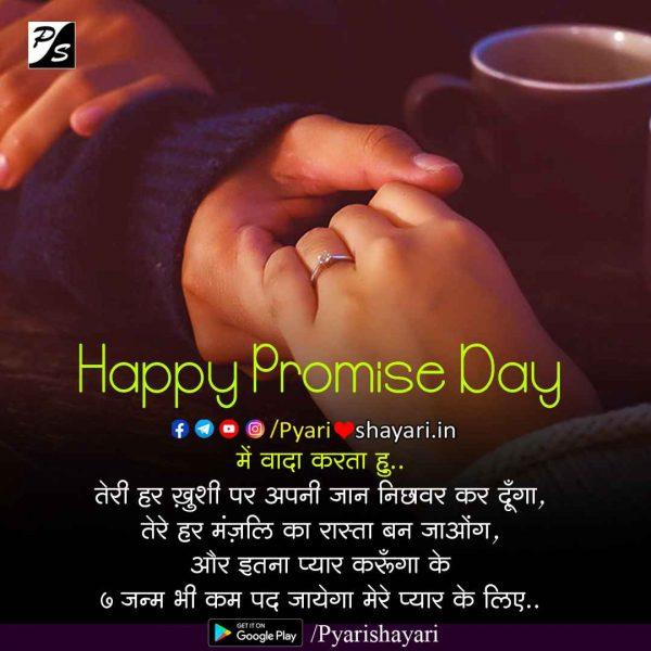 promise-day-shayari-15