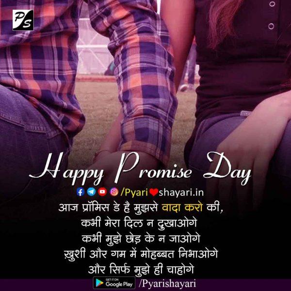 promise-day-shayari-16