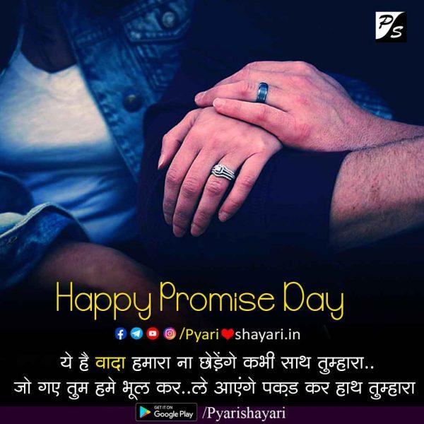 happy promise day 2021