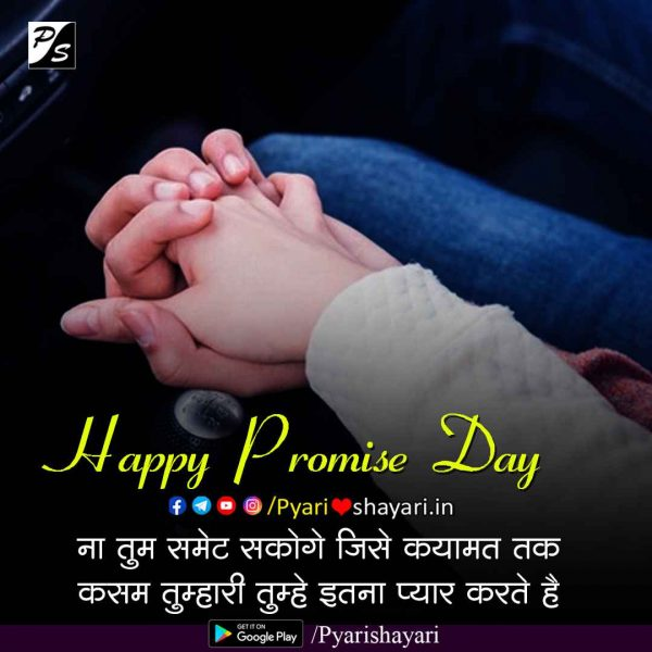 promise day in hindi