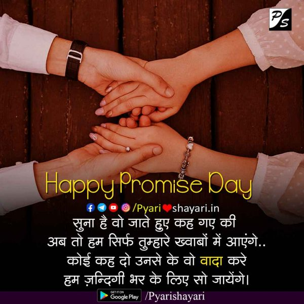 promise-day-shayari-3