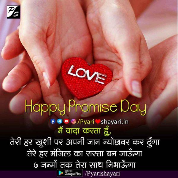 में एक हाथ से सारी दुनिया से लड़ सकता हुँ, बस मेरा दुसरा हाथ तेरे हाथ में होना चाहिये…💘 वादा करों, नहीं छोडोंगे तुम मेरा साथ… 😘 Happy 🤞 Promise 🤞 Day…🙂🙂