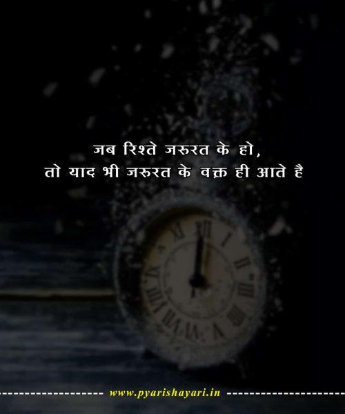 rishte-hindi-message-1
