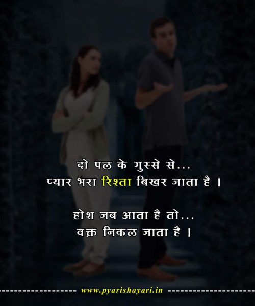 rishte-hindi-message-11