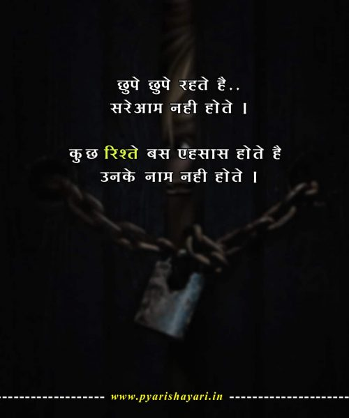 relationship shayari in hindi