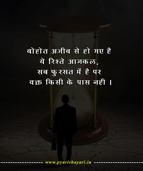 rishte-hindi-message-2