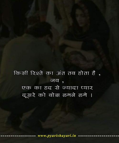 rishte quotes in hindi