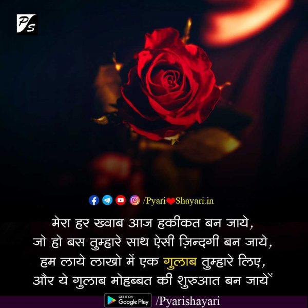 rose-day-hindi-shayari-1