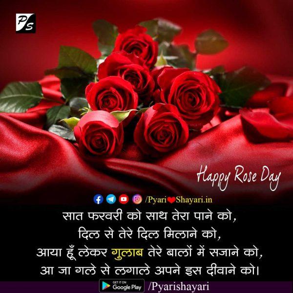 rose-day-hindi-shayari-10