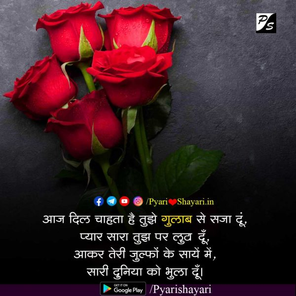 rose day messages hindi
