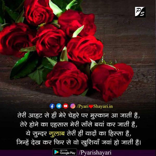 rose-day-hindi-shayari-12