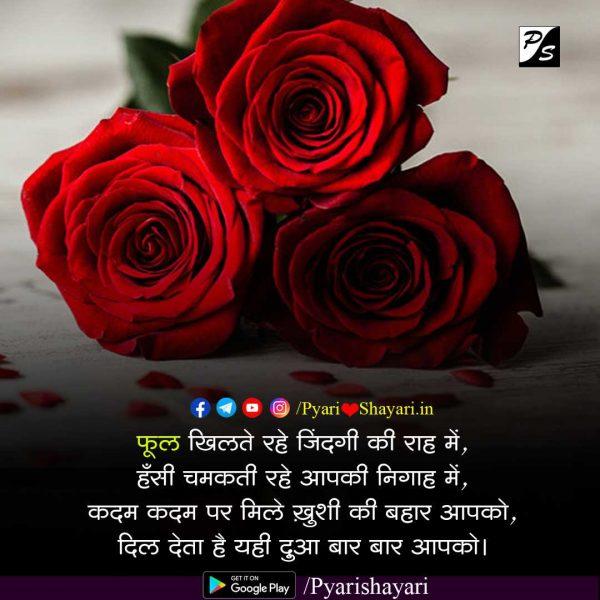 rose-day-hindi-shayari-14
