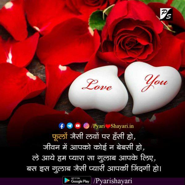 rose-day-hindi-shayari-16