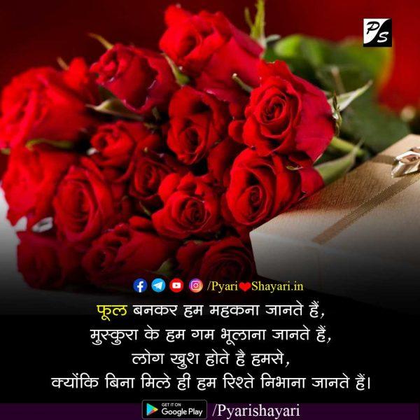 rose-day-hindi-shayari-17