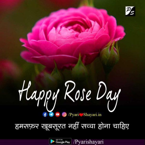 rose-day-hindi-shayari-18